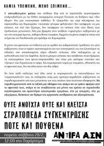 στρατ sygk κειμ(26.2.15) antifa ASN