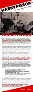 ilektrosok (4.2.15) κομητης holzcamp