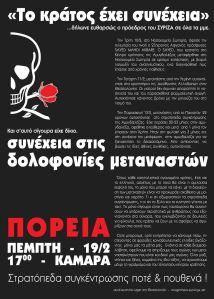 poreia_19-2_aytoktonia (16.2.15) nolagerthess