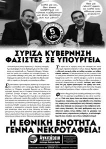 syriza vol5 (26.2.15) αγκιτατσια
