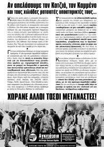 apelasi-kotzia (18-3-2015) αγκιτάτσια