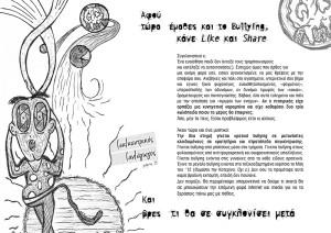 bullying ek an (μαρτης 15).psd