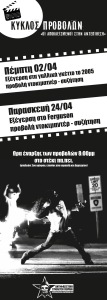 αφίσα_προβολές (30-3-15) antifa πειραιας