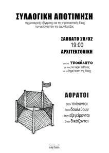 δικη αμυγδ (2.3.15) asylum βολος