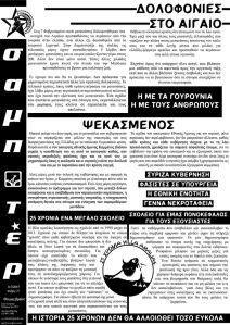 εφημερίδα τοίχου #11 (12-3-15) σαμποτερ
