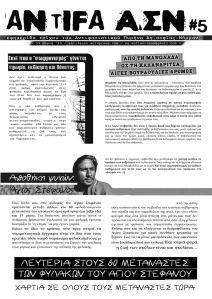 εφημεριδα τοίχου #5 (22-3-15) antifaasn