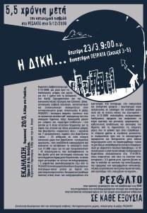 η αφίσα της συνέλευσης διωκόμενων από την αστυνομική εισβολή και του ΡΕΣΑΛΤΟ για τη δίκη