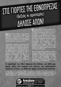 ethnopreza2 - 23-3-15 - αγκιτατσια