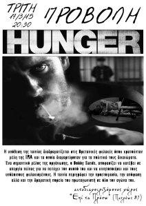Hunger προβολη (17-3-15) επιταπροσω