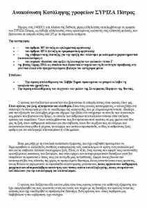 anakoinosi_Page_1