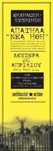 αντιμετ πολιτικη (16-4-15) antifaschist action