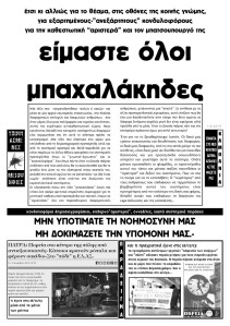 mpaxalakhdes-page-001