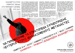 paranesti-apegia-peinas-page-001