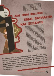 patriarxia_sexismos bullying (29-4-15) θερσιτης