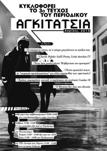 tefxos3-3-4-2015-agitatsia