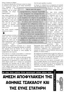 tsipa-page-001