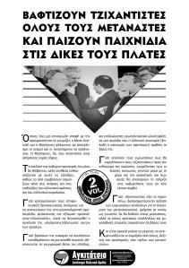 tzixant-26-4-2015-agitatsia