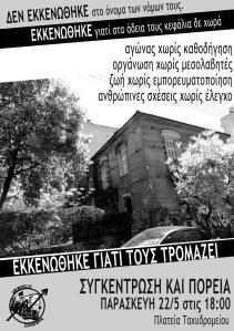 αφισα-εκκενωση