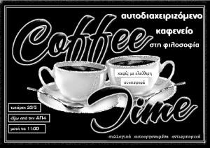καφες καινουργιο-page-001