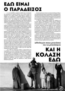 paradeisos_kolasi (25-5-15) καρμανιολα