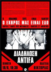 διαδηλωση (7-6-15) antifa community