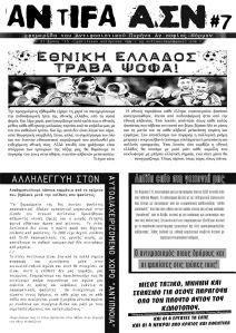 εφημεριδα τοίχου #7 (22-6-15) ASN