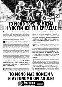euro-drachma-3-6-2015-agitatsia