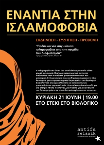 islamophobia (11-6-15) antifa selanik