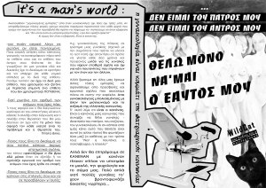 Its man w Γυναικολόγοι(22-6-15) WILDCAT