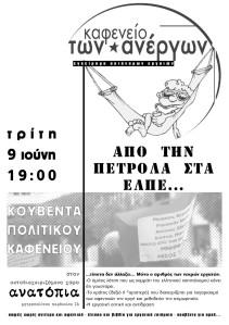 kouventa elpe-page-001