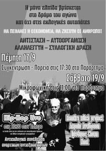antieklogiki_afisar