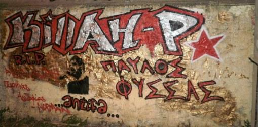 graffiti στην Αγία Σοφία και Αθηνών