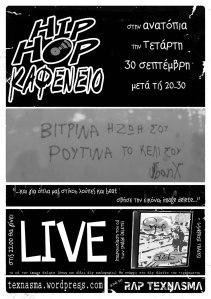 rap-texnasma-30-09-parousiash-image-deletes