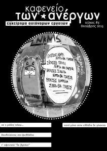εξωφυλλο #3 (13-10-15) καφ ανεργων