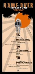 φεστιβαλ (12-10-15)gameover