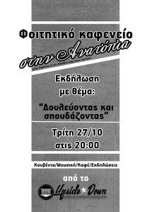 φοιτητικο καφενειο(26-10-15)upside down