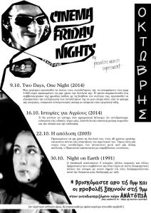 cinema frid nights(7-10-15)provMovExp