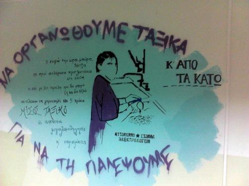graffity (29-10-15) αυτονΣχημα ηλεκτρολογων