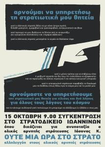 iasonas-k._stratodikeio_15-10-2015 πρωτοβουλια (γιαννενα)