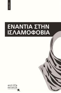 islamofoviaμπρο(30-10-15) antifa selanik