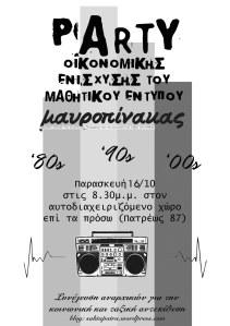 party_mavro1
