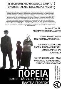 poreia_metanast (2)