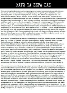 5 φοιτητες (23-11-15) Αυτόνομο σχήμαΦΜΣ