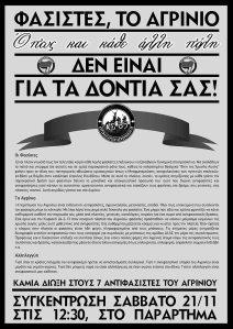 Αγρινιο(20-11-15)ΑΣ65