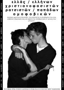 Αντιομοφοβική (20-11-2015) πρωτοβουλια