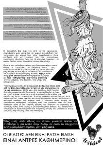 βιασμοί (24-11-15) wildcat