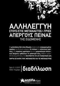 διαδηλωση ειδομ(30-11-15) antifa selanik