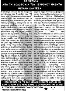 καλτεζας (17-11-15) ΑΜ