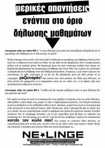 οριο_δηλωσης(22-11-15) ne linge