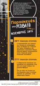 παρασκευεςΝΟΕΜΒΡΗ (16-11-15) ρεσαλτο
